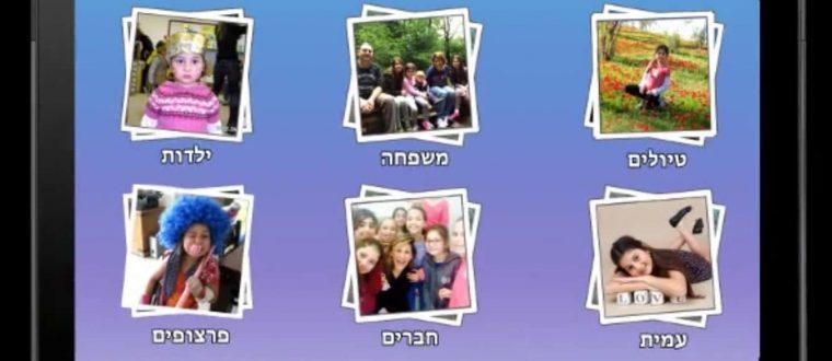 עריכת וידאו – קליפ בת מצווה – אייפד קליפ חדש!
