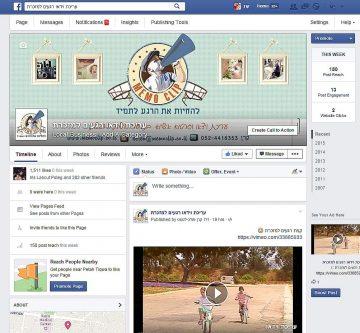עריכת וידאו אישית: מנציחים את הרגעים היפים שלנו בפייסבוק