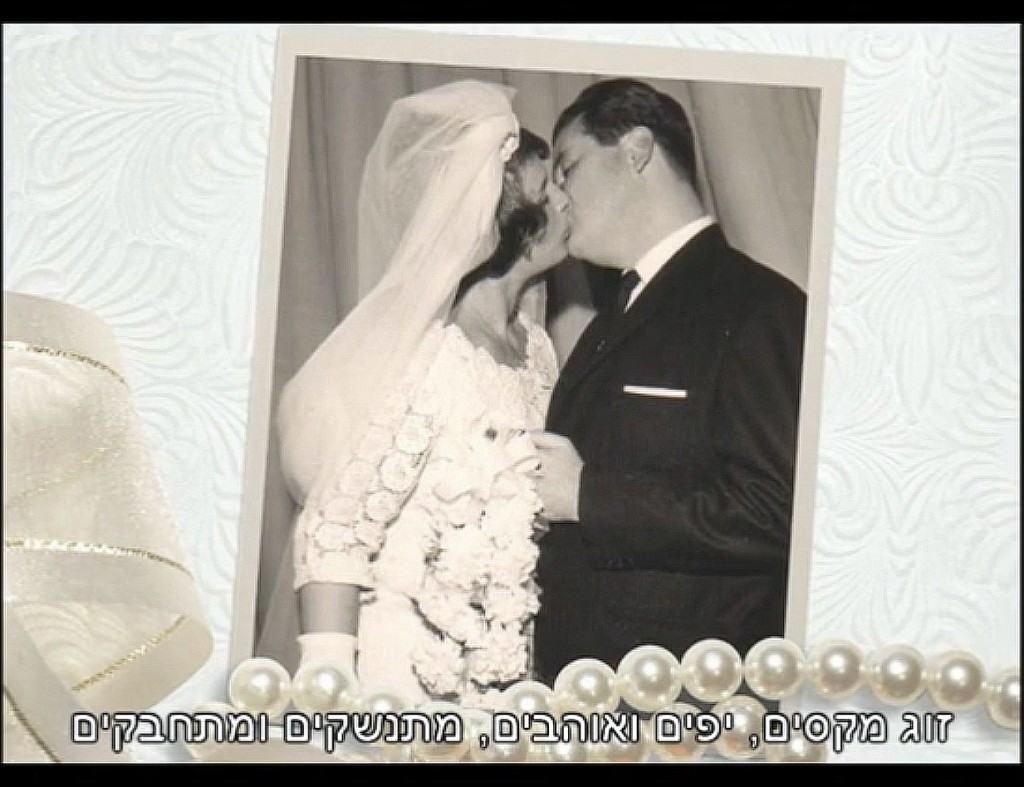 קליפ ליום נישואין