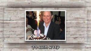 קליפ ליום הולדת 70